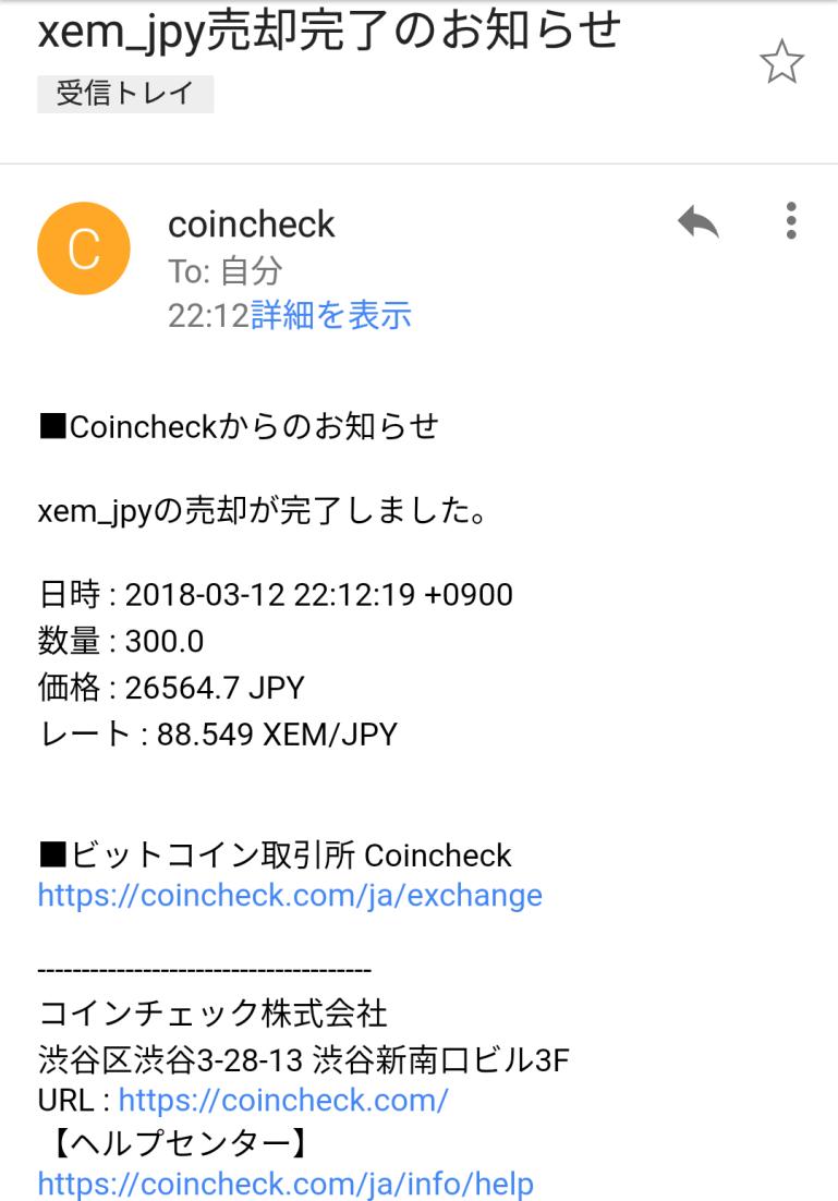 コインチェックXEM売却完了