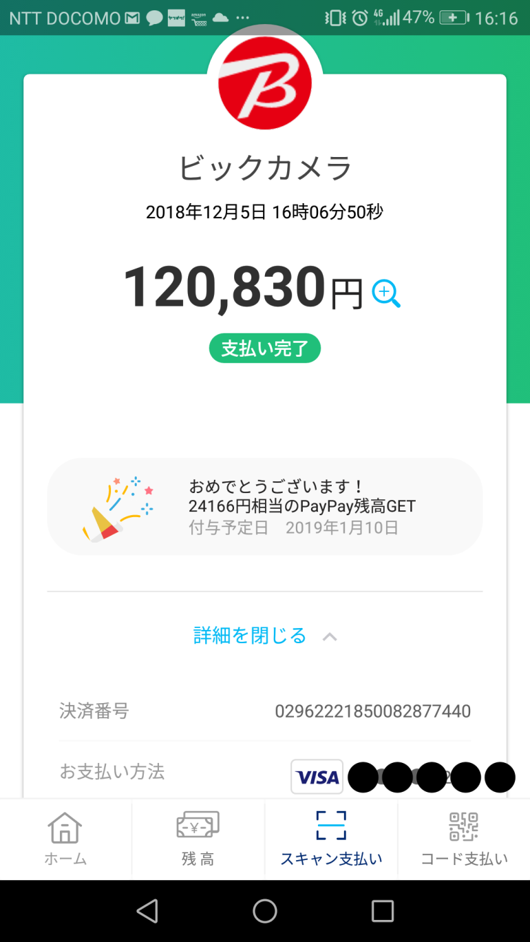 IMG_20181205_162035